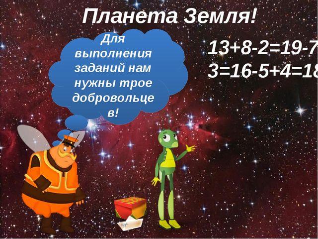 13+8-2=19-7+5=12+7-3=16-5+4=18-9+1= Для выполнения заданий нам нужны тр...