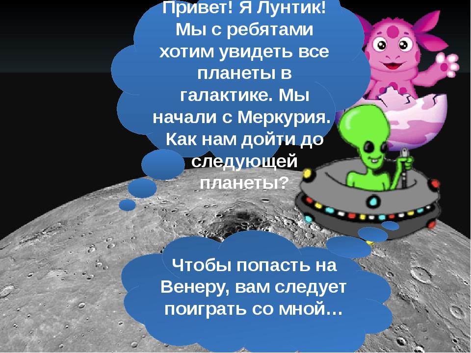 Привет! Я Лунтик! Мы с ребятами хотим увидеть все планеты в галактике. Мы на...