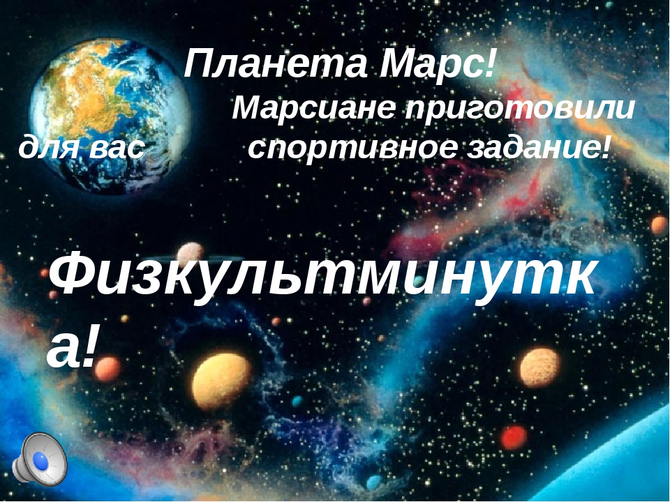 Планета Марс! Марсиане приготовили для вас спортивное задание! Физкультминутка!