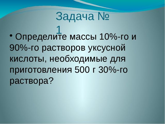 Определите массы 10%-го и 90%-го растворов уксусной кислоты, необходимые для...