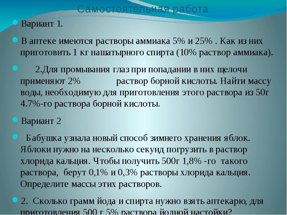 Самостоятельная работа Вариант 1. В аптеке имеются растворы аммиака 5% и 25%...
