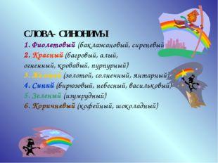 СЛОВА-СИНОНИМЫ 1. Фиолетовый (баклажановый, сиреневый) 2. Красный (багровый,
