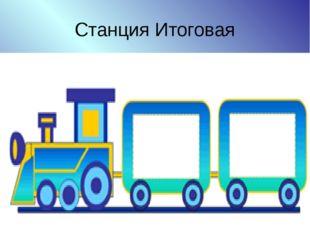 Станция Итоговая