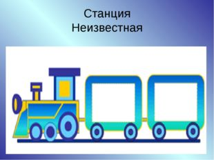 Станция Неизвестная