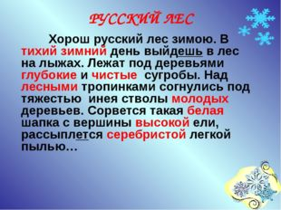 РУССКИЙ ЛЕС Хорош русский лес зимою. В тихий зимний день выйдешь в лес на лыж