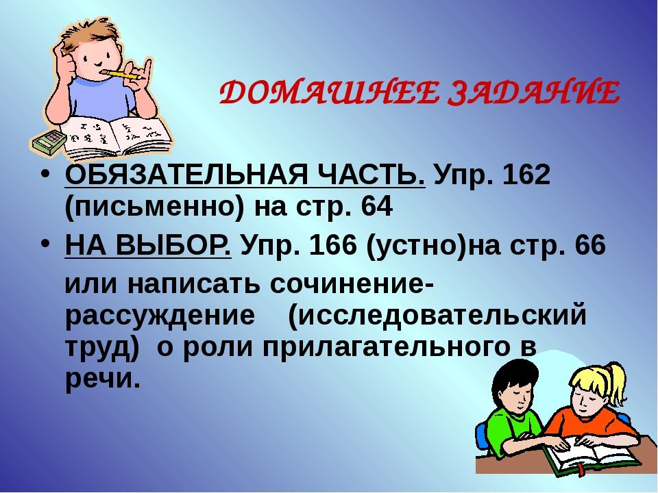 ДОМАШНЕЕ ЗАДАНИЕ ОБЯЗАТЕЛЬНАЯ ЧАСТЬ. Упр. 162 (письменно) на стр. 64 НА ВЫБО...