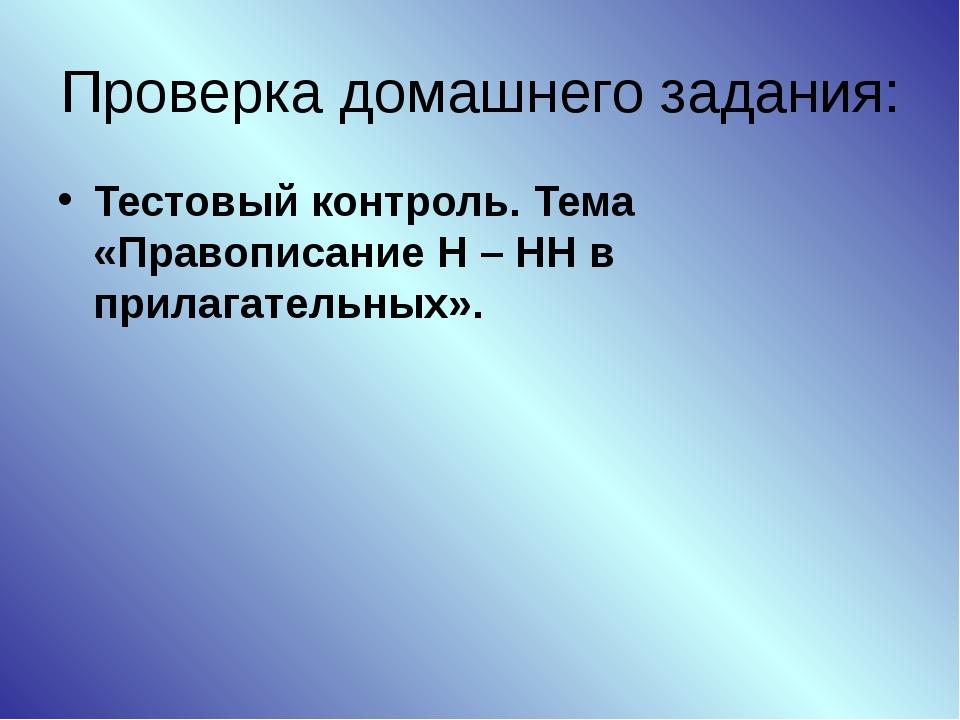 Проверка домашнего задания: Тестовый контроль. Тема «Правописание Н – НН в пр...