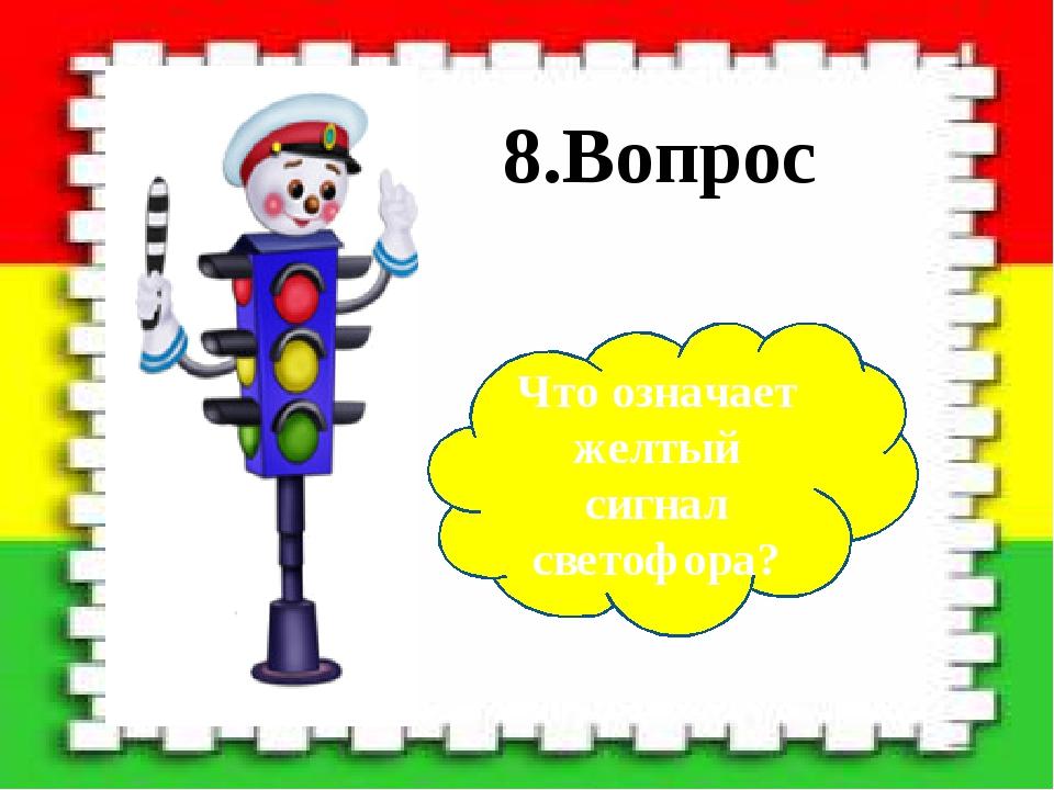 8.Вопрос Что означает желтый сигнал светофора?