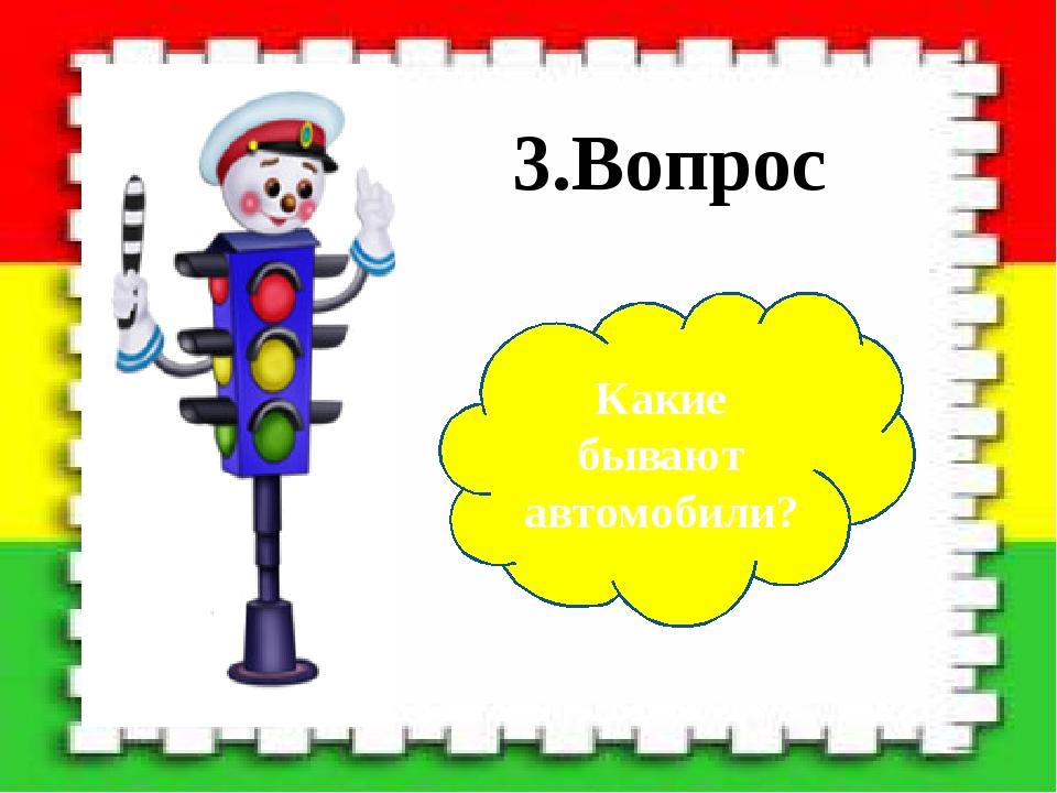 3.Вопрос Какие бывают автомобили?