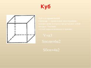 Куб Кубилиправильный гексаэдр—правильный многогранник, каждая грань котор