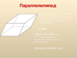 Параллелепипед Параллелепи́пед—призма, основанием которой служит параллелог