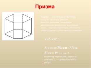 Призма Призма—многогранник, две грани которого являются равными многоугольн