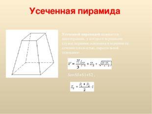 Усеченная пирамида Усеченной пирамидойназывается многогранник, у которого ве
