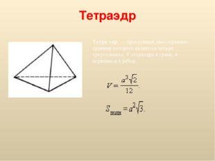 Тетраэдр Тетра́эдр— простейший многогранник, гранями которого являются четы