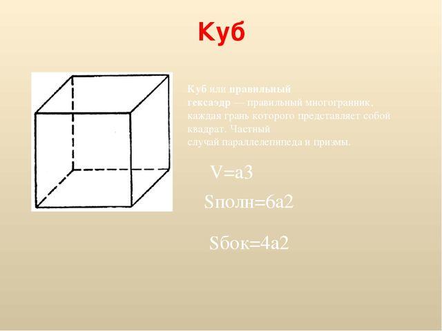 Куб Кубилиправильный гексаэдр—правильный многогранник, каждая грань котор...