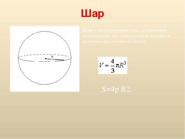 Шар Шар– геометрическое тело, ограниченное поверхностью, все точки которой н...