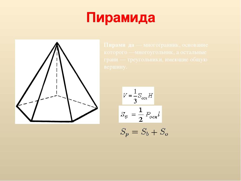 Пирамида Пирами́да—многогранник, основание которого—многоугольник, а остал...
