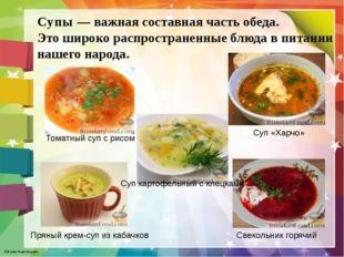 Супы — важная составная часть обеда. Это широко распространенные блюда в пита