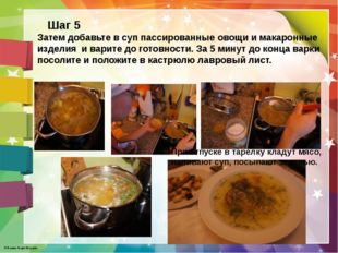 Затем добавьте в суп пассированные овощи и макаронные изделия иварите дого