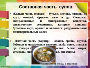 Составная часть супов Жидкая часть (основа) - бульон, молоко, отвары из круп,