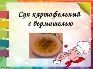 Суп картофельный с вермишелью © Фокина Лидия Петровна