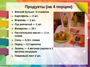 Продукты (на 4 порции) Мясной бульон- 5 стаканов Картофель — 2 шт. Морковь —