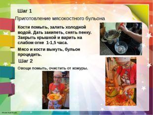 Приготовление мясокостного бульона Кости помыть, залить холодной водой. Дать