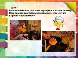 Шаг 4 В кипящий бульон положите картофель иварите 10минут. Пока варится кар