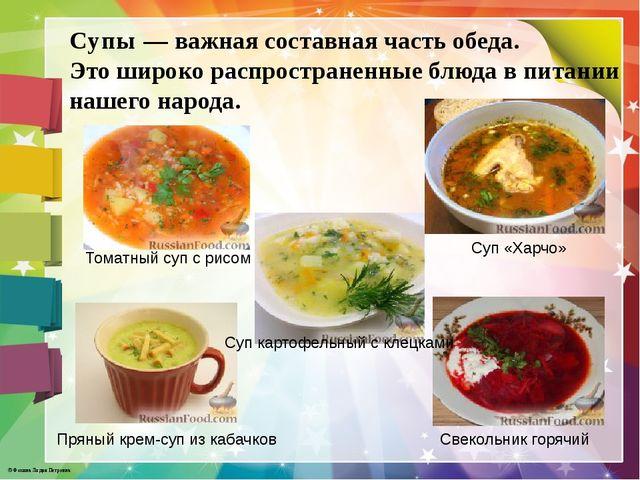 Супы — важная составная часть обеда. Это широко распространенные блюда в пита...