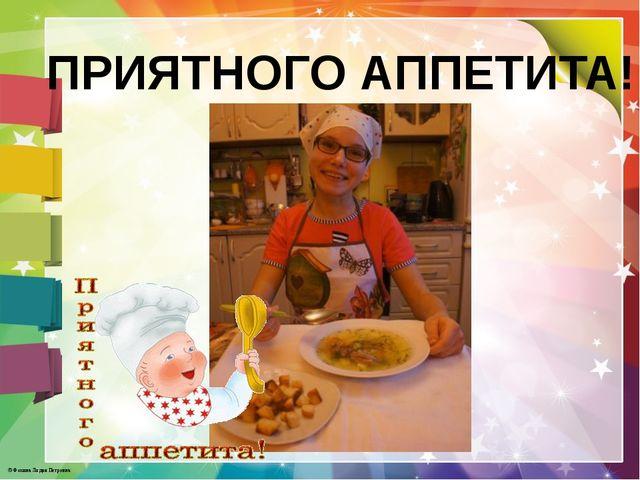 ПРИЯТНОГО АППЕТИТА! © Фокина Лидия Петровна