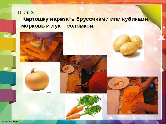 Шаг 3 Картошку нарезать брусочками или кубиками, морковь и лук – соломкой. ©...