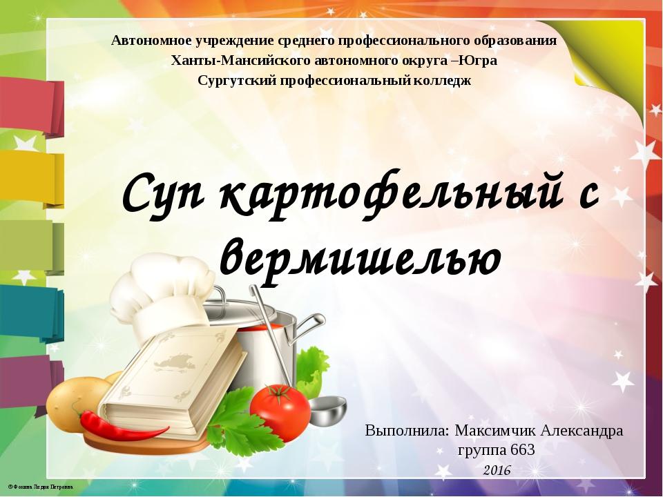 Выполнила: Максимчик Александра группа 663 2016 Автономное учреждение среднег...