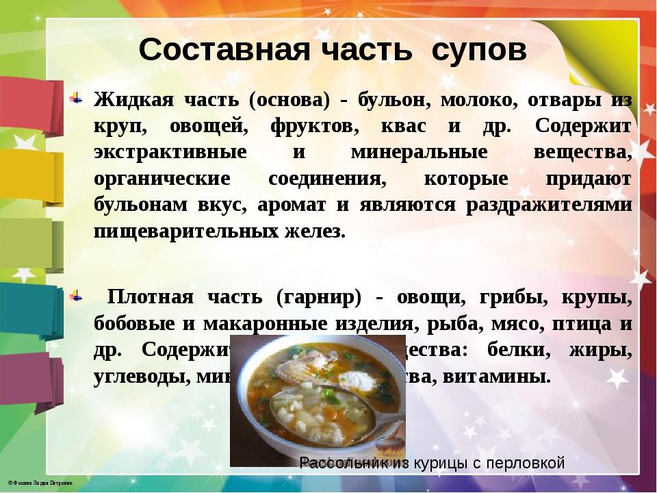 Составная часть супов Жидкая часть (основа) - бульон, молоко, отвары из круп,...
