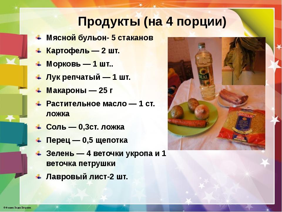 Продукты (на 4 порции) Мясной бульон- 5 стаканов Картофель — 2 шт. Морковь —...