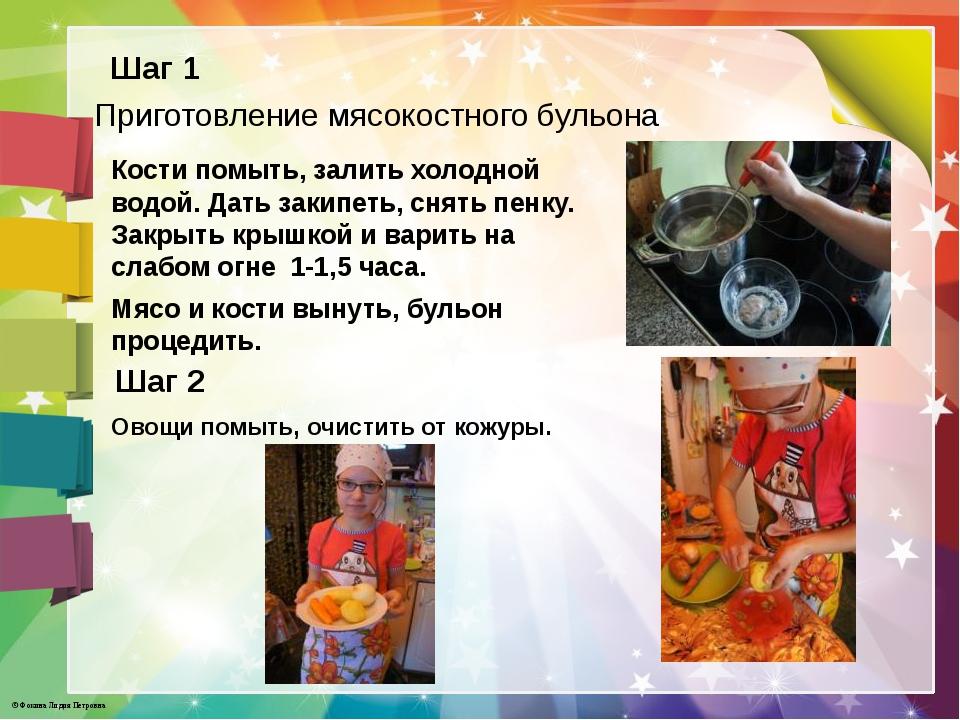 Приготовление мясокостного бульона Кости помыть, залить холодной водой. Дать...