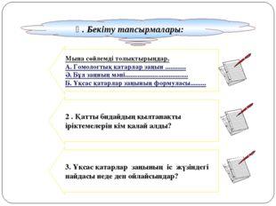 Ү. Бекіту тапсырмалары: Мына сөйлемді толықтырыңдар. А. Гомологтық қатарлар з