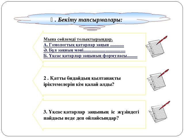 Ү. Бекіту тапсырмалары: Мына сөйлемді толықтырыңдар. А. Гомологтық қатарлар з...