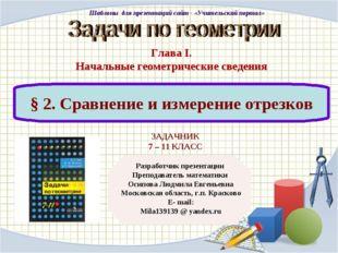Глава I. Начальные геометрические сведения Разработчик презентации Преподават