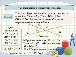 § 2. Сравнение и измерение отрезков № 2.3.1 Точки А и В расположены по разны