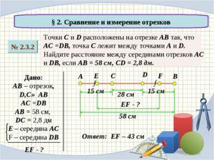 § 2. Сравнение и измерение отрезков № 2.3.2 Точки C и D расположены на отрез