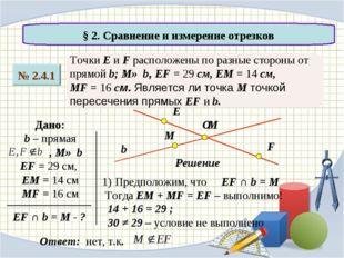 § 2. Сравнение и измерение отрезков № 2.4.1 Точки E и F расположены по разны