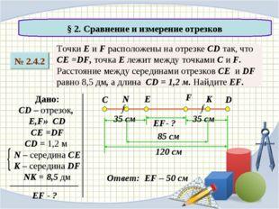 § 2. Сравнение и измерение отрезков № 2.4.2 Точки E и F расположены на отрез