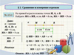 № 2.5.1 § 2. Сравнение и измерение отрезков На прямой а расположены точки М,
