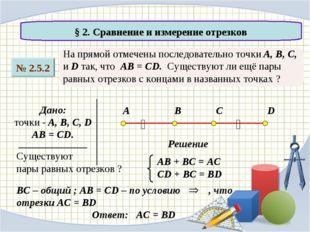 § 2. Сравнение и измерение отрезков № 2.5.2 На прямой отмечены последователь