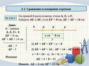№ 2.6.1 § 2. Сравнение и измерение отрезков На прямой b расположены точки A,