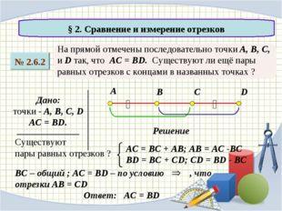 § 2. Сравнение и измерение отрезков № 2.6.2 На прямой отмечены последователь