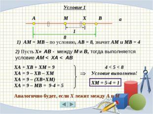 А М В 8 ‖ ‖ а 2) Пусть Х∈ АВ - между М и В, тогда выполняется условие АМ < ХА