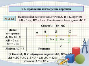 § 2. Сравнение и измерение отрезков № 2.1.1 На прямой а расположены точки А,