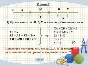 А М В ‖ ‖ а Х ХА + ХВ + ХМ = 9 8+х+х+4+х = 9 3х = 9-12 3х = -3 х = -1 8 х ХВ