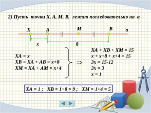 2) Пусть точки Х, А, М, В, лежат последовательно на а А М В ‖ ‖ а Х 8 х ХА +